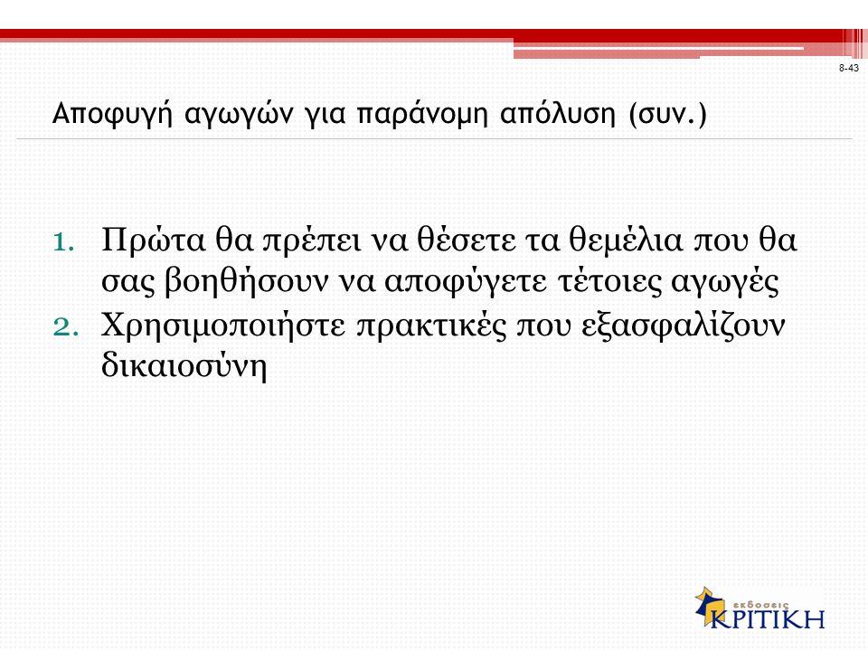 Αποφυγή αγωγών για παράνομη απόλυση (συν.)