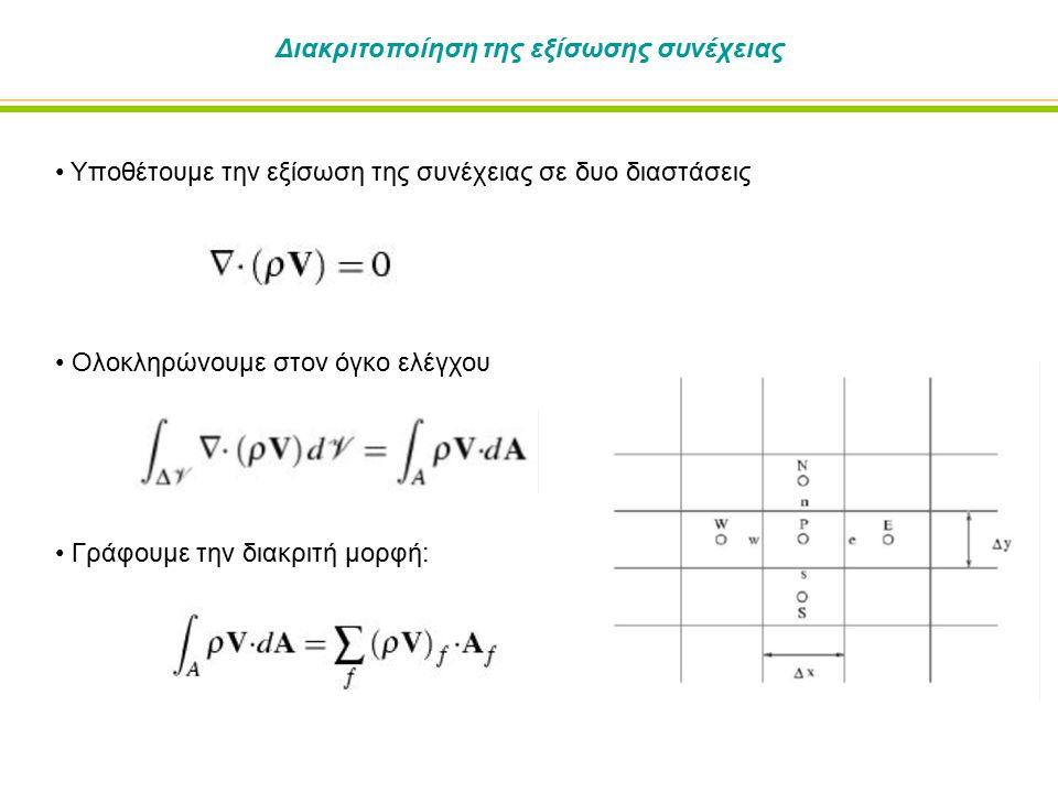 Διακριτοποίηση της εξίσωσης συνέχειας