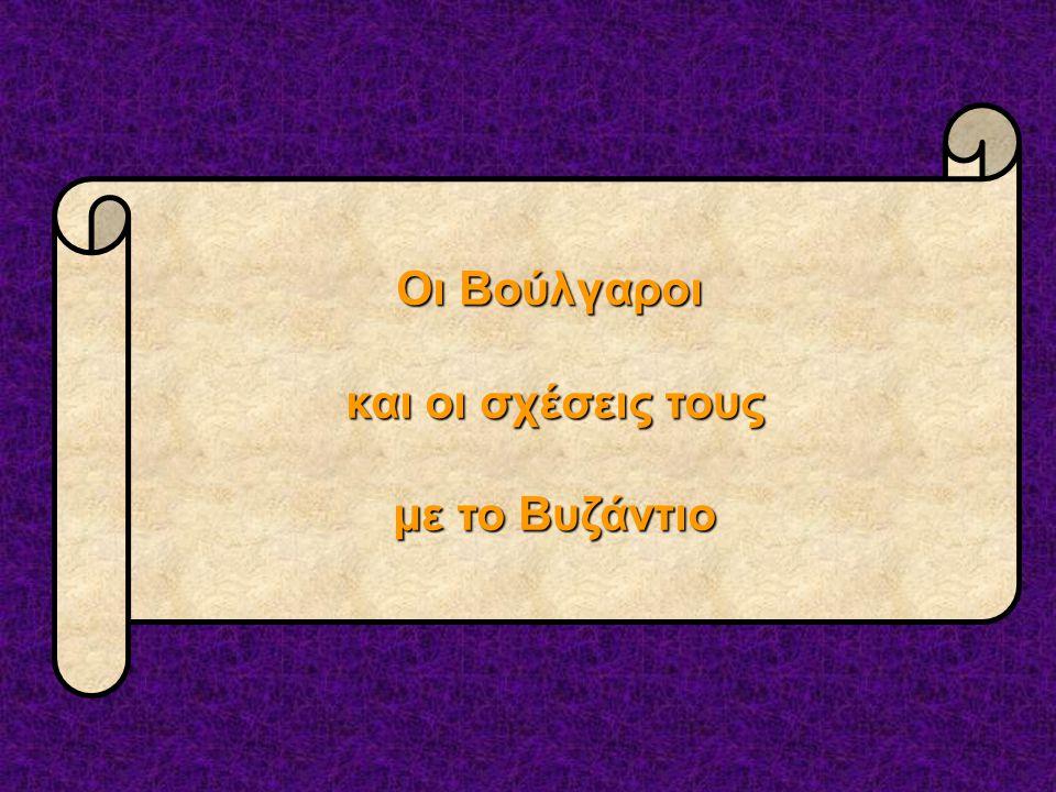 Οι Βούλγαροι και οι σχέσεις τους με το Βυζάντιο