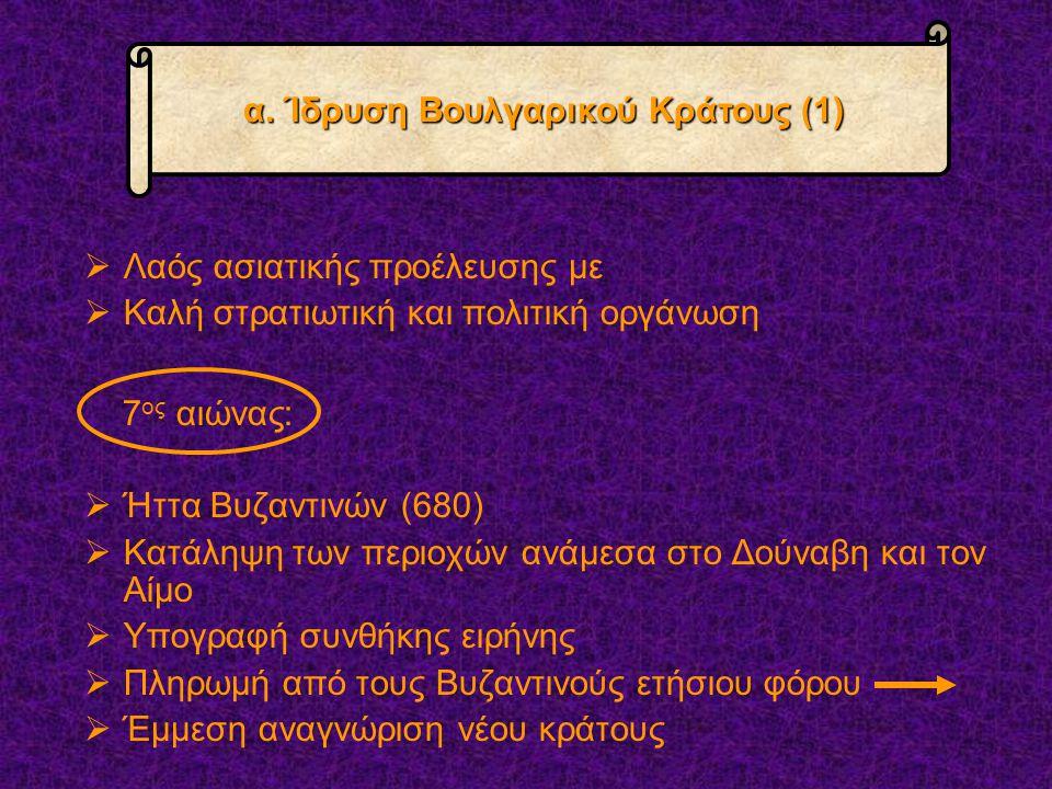 α. Ίδρυση Βουλγαρικού Κράτους (1)