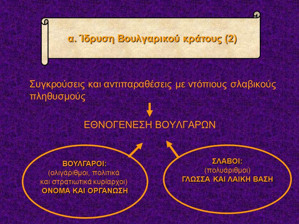 α. Ίδρυση Βουλγαρικού κράτους (2)