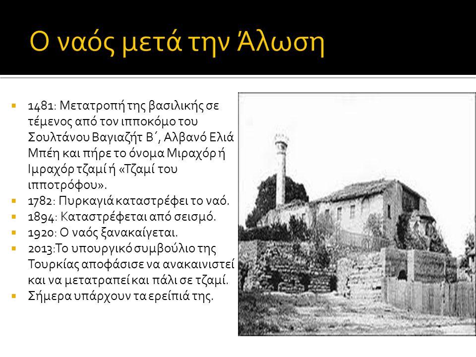 Ο ναός μετά την Άλωση