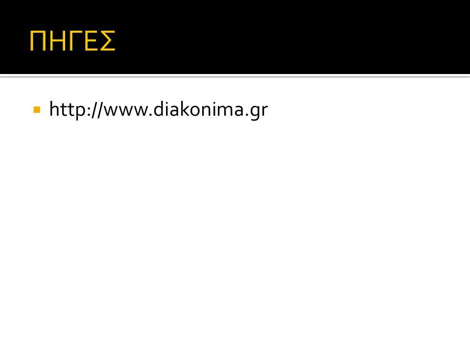 ΠΗΓΕΣ http://www.diakonima.gr
