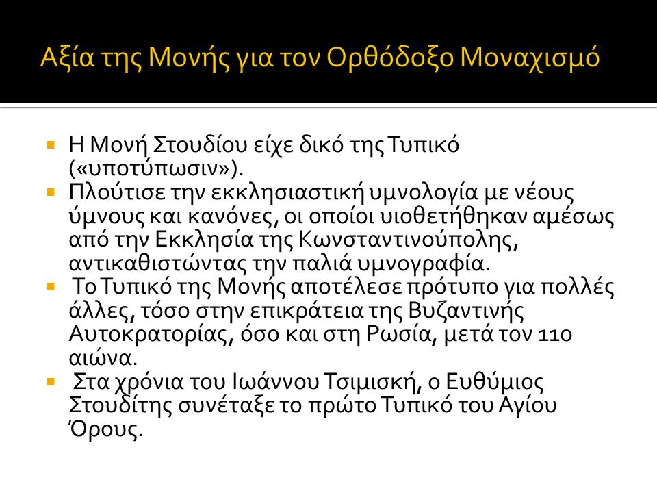 Αξία της Μονής για τον Ορθόδοξο Μοναχισμό