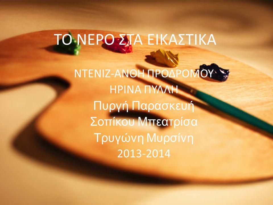 ΝΤΕΝΙΖ-ΑΝΘΗ ΠΡΟΔΡΟΜΟΥ