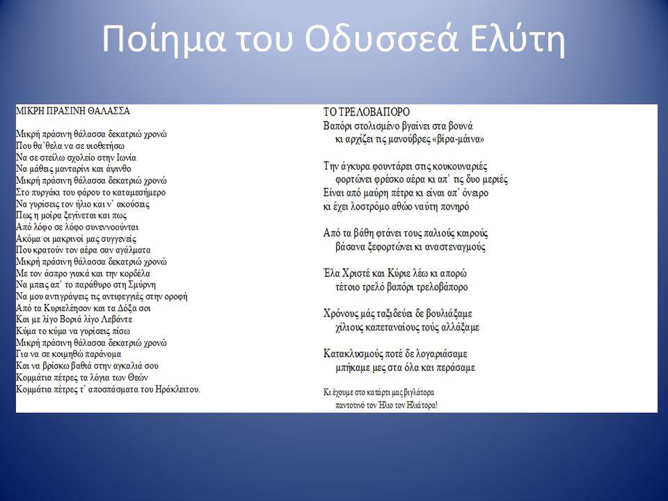Ποίημα του Οδυσσεά Ελύτη