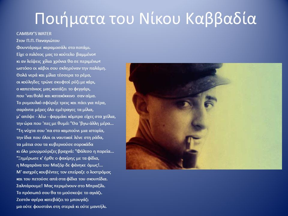 Ποιήματα του Νίκου Καββαδία