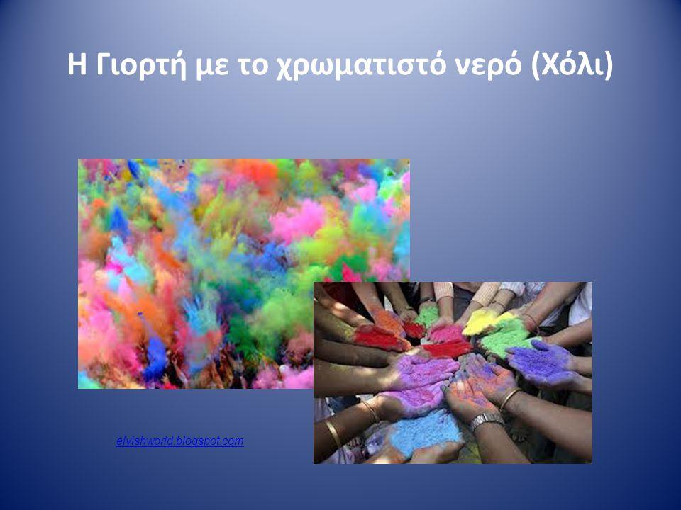 Η Γιορτή με το χρωματιστό νερό (Χόλι)