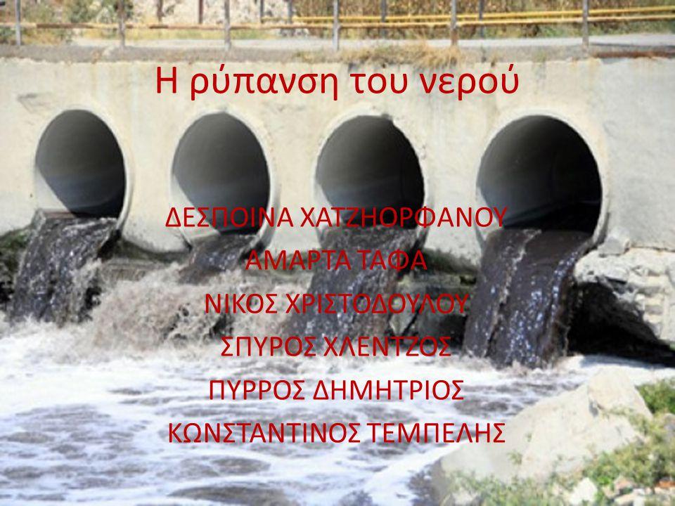 Η ρύπανση του νερού ΔΕΣΠΟΙΝΑ ΧΑΤΖΗΟΡΦΑΝΟΥ ΑΜΑΡΤΑ ΤΑΦΑ