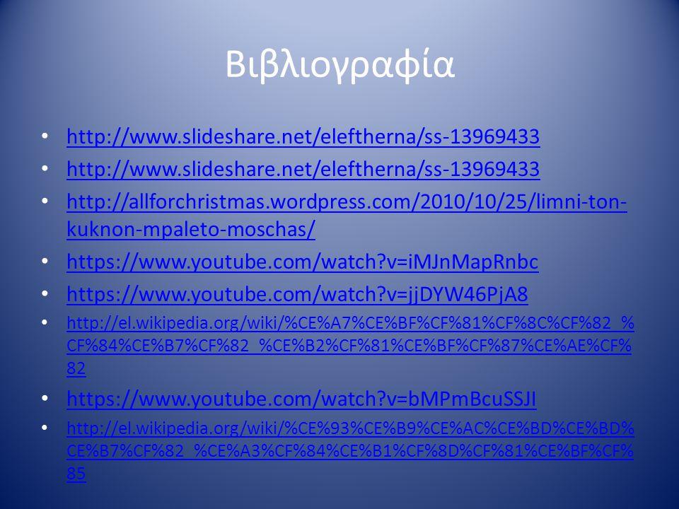 Βιβλιογραφία http://www.slideshare.net/eleftherna/ss-13969433
