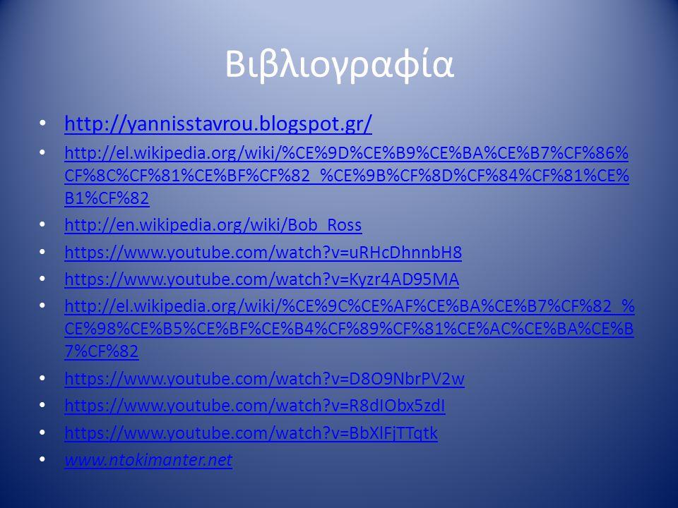 Βιβλιογραφία http://yannisstavrou.blogspot.gr/