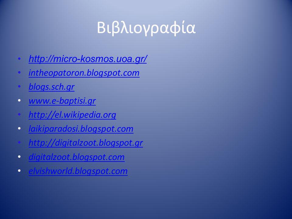 Βιβλιογραφία http://micro-kosmos.uoa.gr/ intheopatoron.blogspot.com