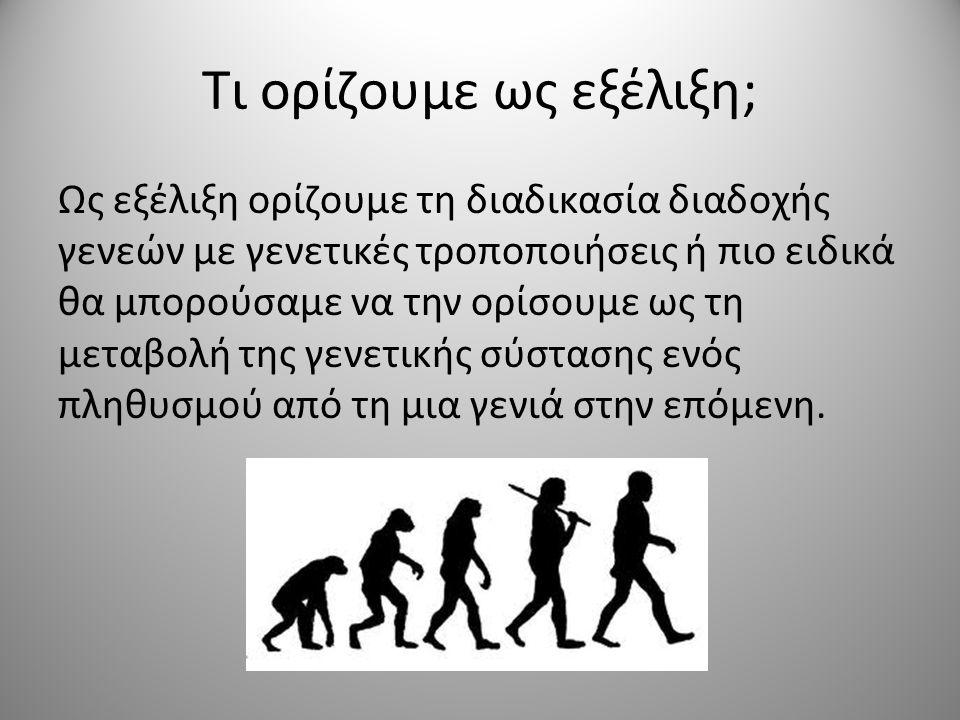 Τι ορίζουμε ως εξέλιξη;