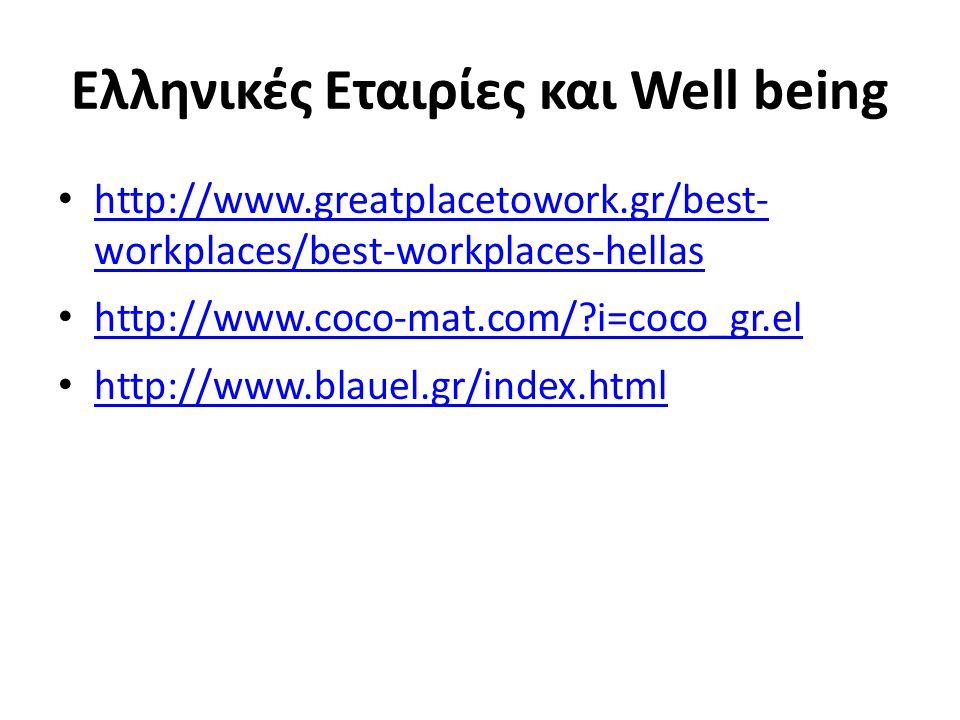 Ελληνικές Εταιρίες και Well being