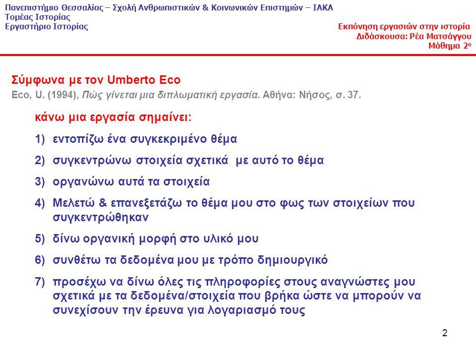 Σύμφωνα με τον Umberto Eco