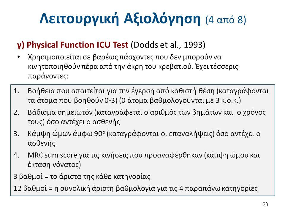 Λειτουργική Αξιολόγηση (5 από 8)