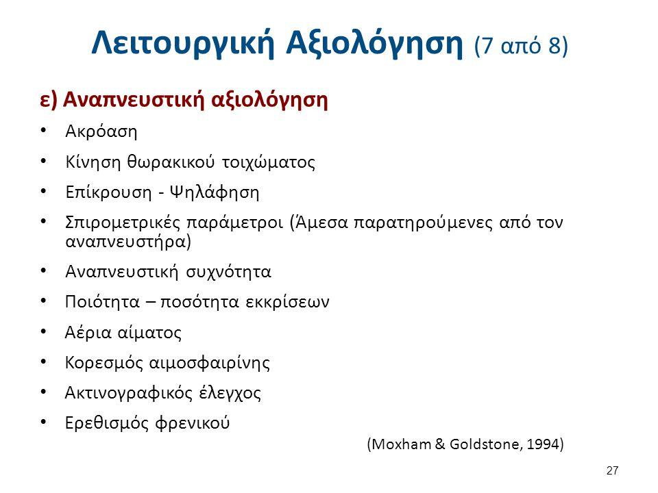 Λειτουργική Αξιολόγηση (8 από 8)