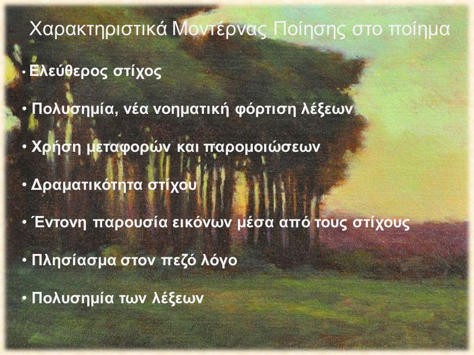 Χαρακτηριστικά Μοντέρνας Ποίησης στο ποίημα