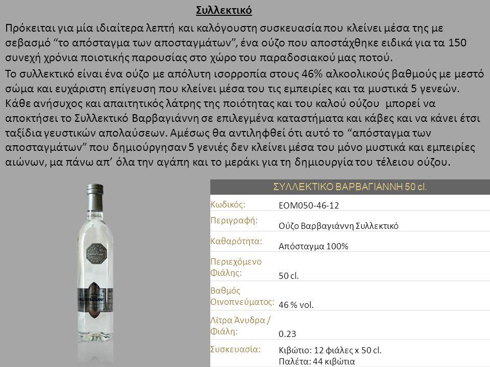 ΣΥΛΛΕΚΤΙΚΟ ΒΑΡΒΑΓΙΑΝΝΗ 50 cl.