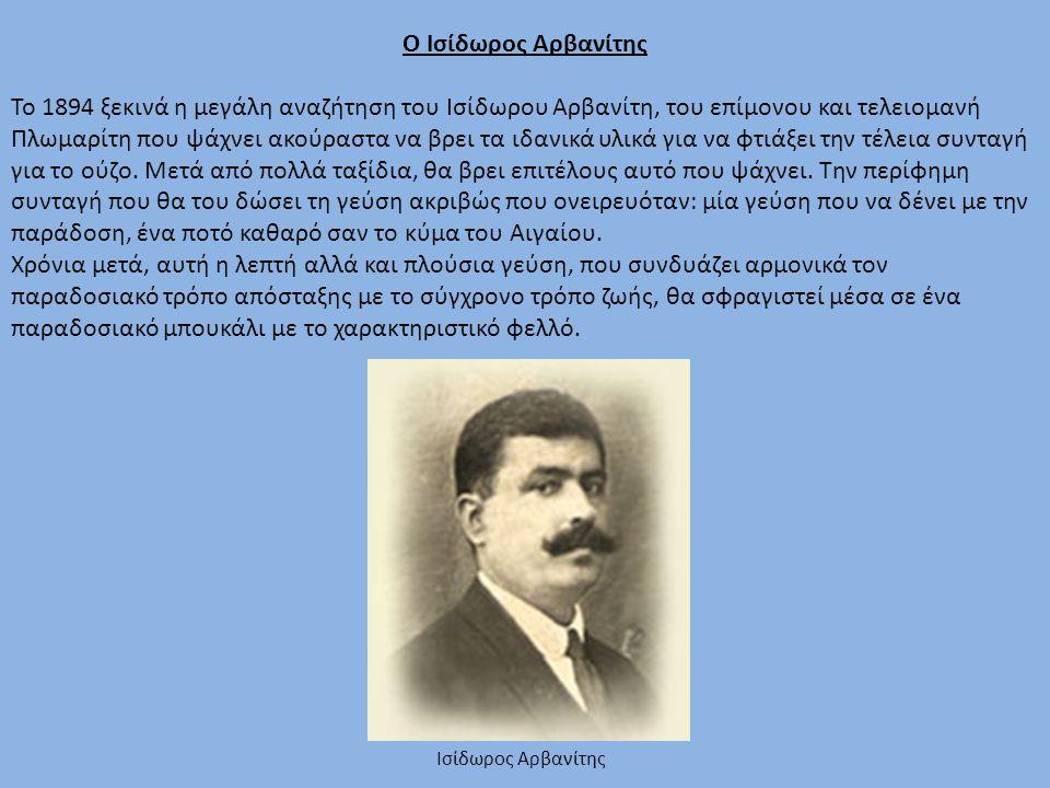 Ο Ισίδωρος Αρβανίτης