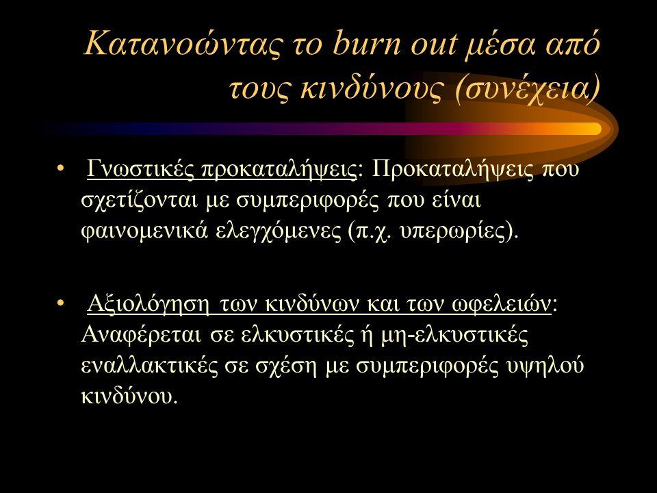 Κατανοώντας το burn out μέσα από τους κινδύνους (συνέχεια)