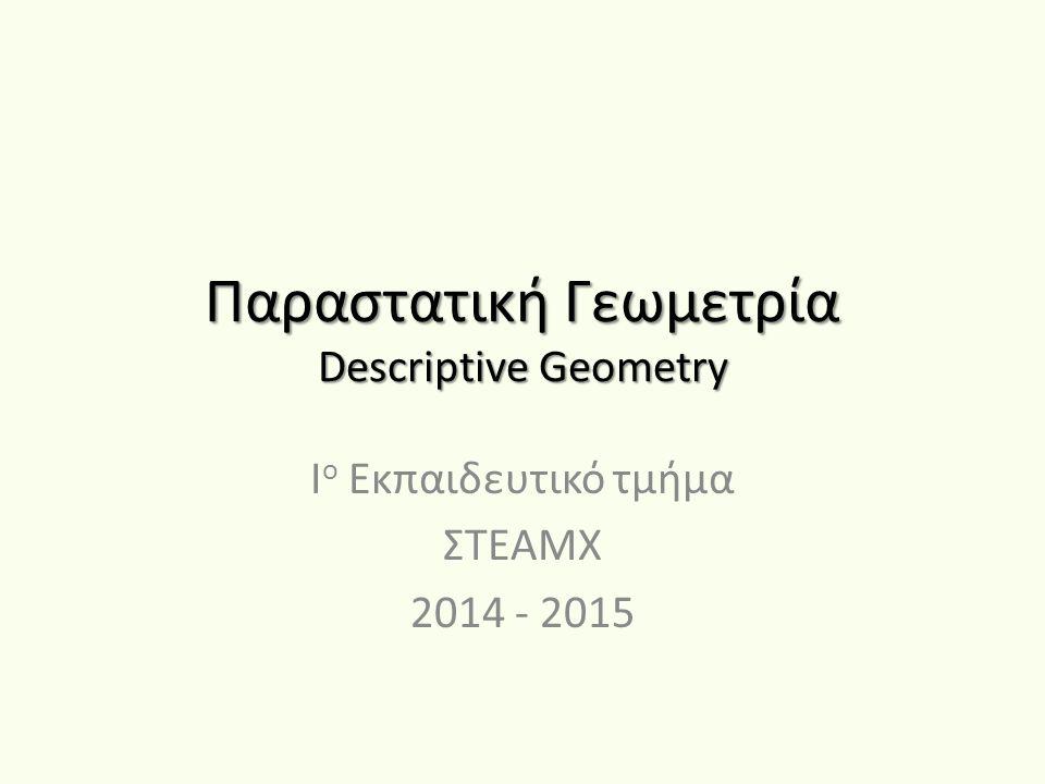 Παραστατική Γεωμετρία Descriptive Geometry