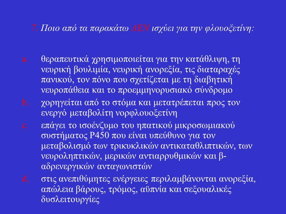 7. Ποιο από τα παρακάτω ΔΕΝ ισχύει για την φλουοξετίνη: