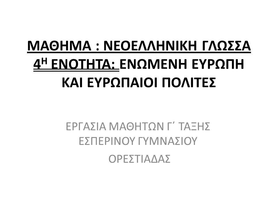 ΕΡΓΑΣΙΑ ΜΑΘΗΤΩΝ Γ΄ ΤΑΞΗΣ ΕΣΠΕΡΙΝΟΥ ΓΥΜΝΑΣΙΟΥ ΟΡΕΣΤΙΑΔΑΣ