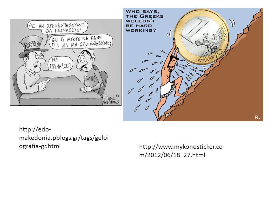 http://edo-makedonia.pblogs.gr/tags/geloiografia-gr.html http://www.mykonosticker.com/2012/06/18_27.html.