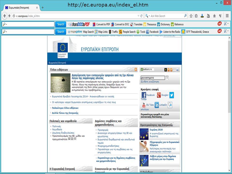 http://ec.europa.eu/index_el.htm