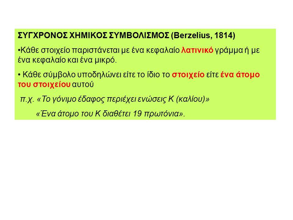 ΣΥΓΧΡΟΝΟΣ ΧΗΜΙΚΟΣ ΣΥΜΒΟΛΙΣΜΟΣ (Berzelius, 1814)