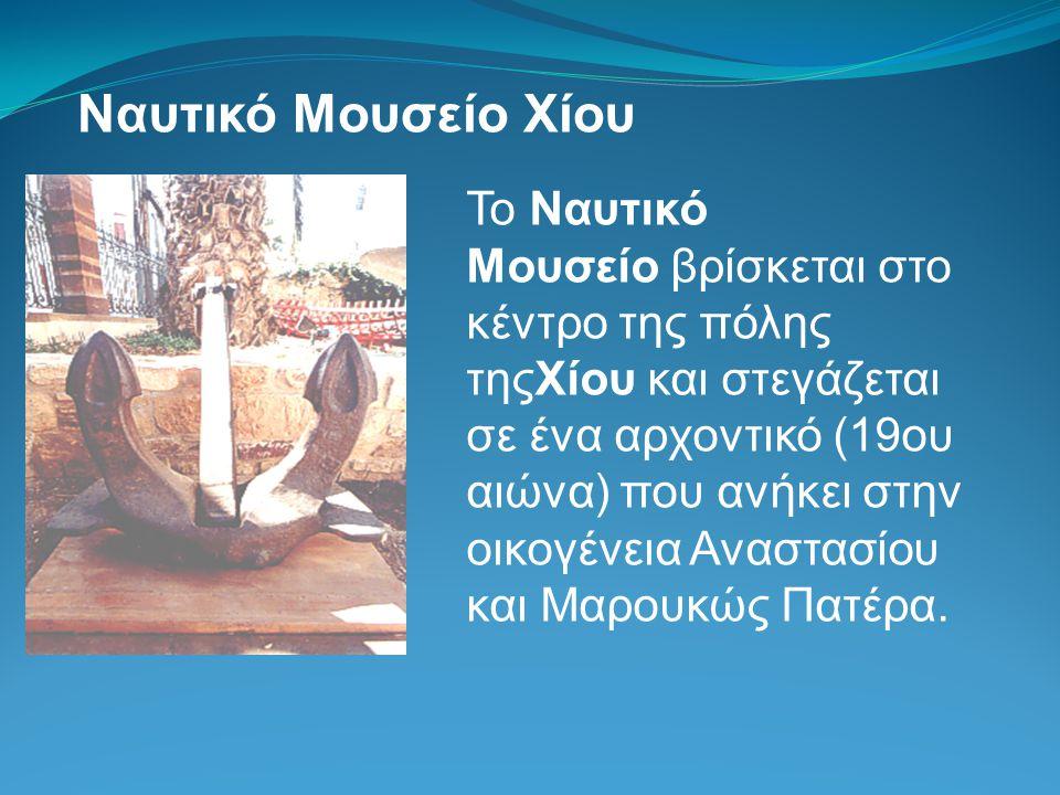 Ναυτικό Μουσείο Χίου