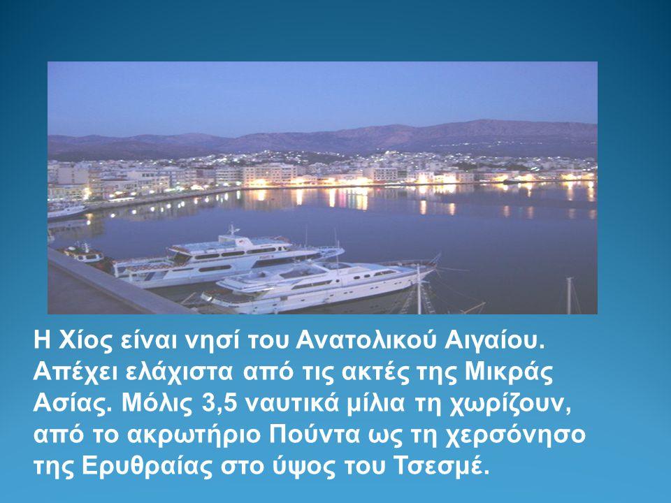 Η Χίος είναι νησί του Ανατολικού Αιγαίου