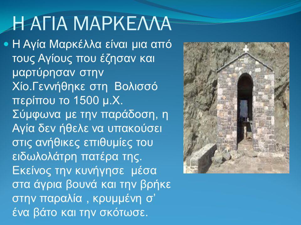 Η ΑΓΙΑ ΜΑΡΚΕΛΛΑ