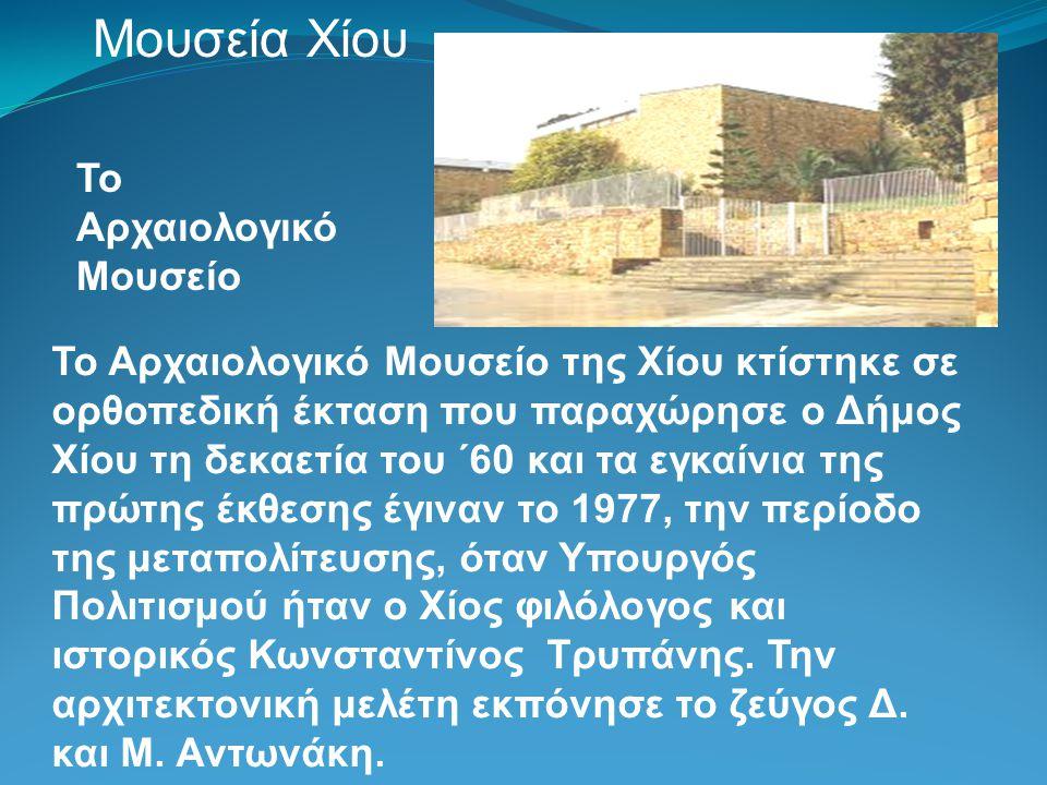 Μουσεία Χίου Το Αρχαιολογικό Μουσείο