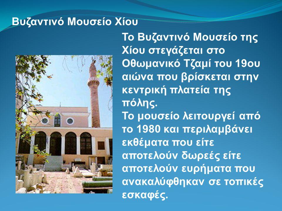 Βυζαντινό Μουσείο Χίου