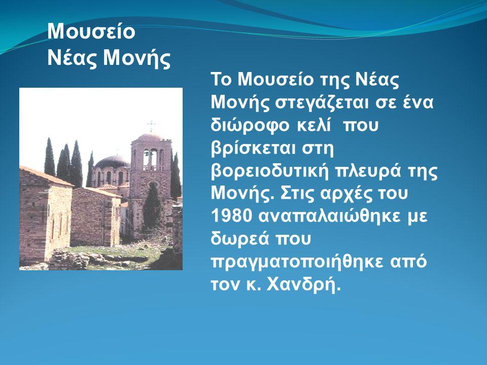 Μουσείο Νέας Μονής