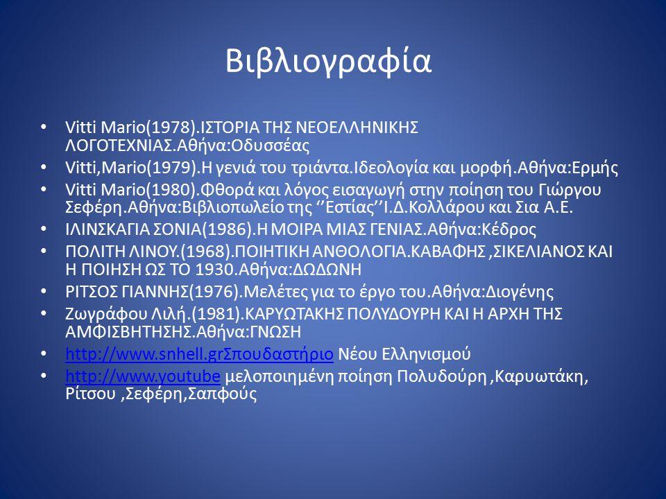 Βιβλιογραφία Vitti Mario(1978).IΣΤΟΡΙΑ ΤΗΣ ΝΕΟΕΛΛΗΝΙΚΗΣ ΛΟΓΟΤΕΧΝΙΑΣ.Αθήνα:Οδυσσέας.