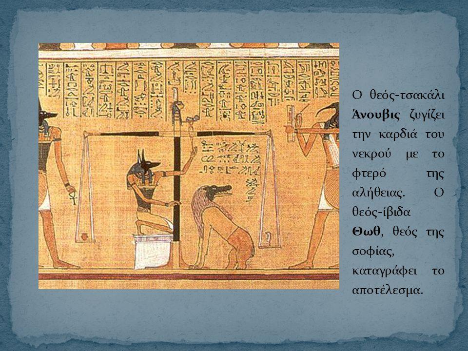 Ο θεός-τσακάλι Άνουβις ζυγίζει την καρδιά του νεκρού με το φτερό της αλήθειας.
