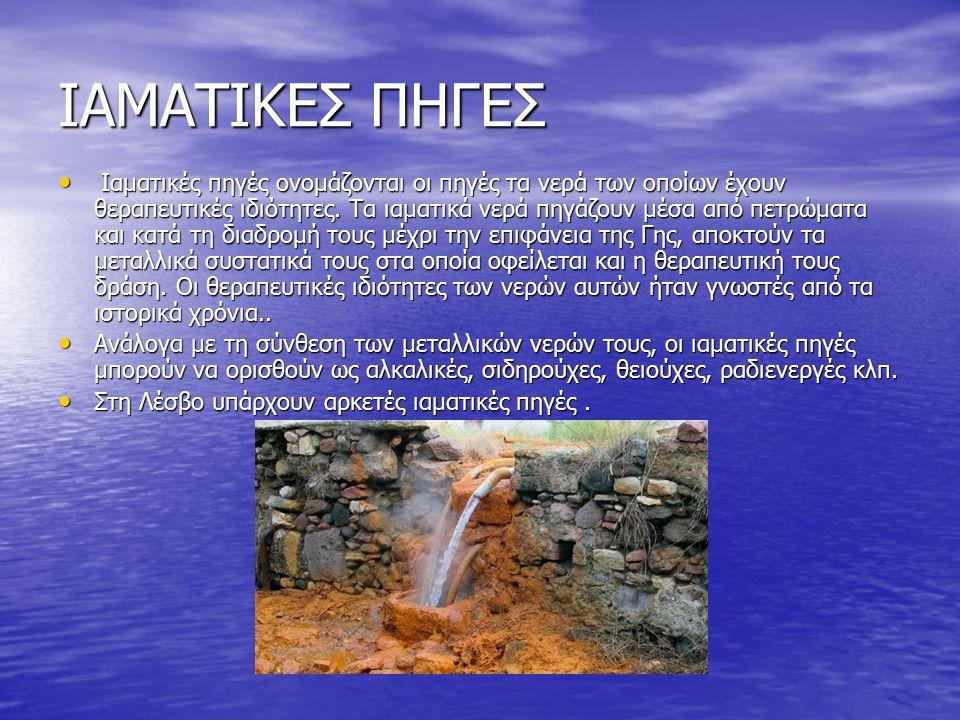ΙΑΜΑΤΙΚΕΣ ΠΗΓΕΣ
