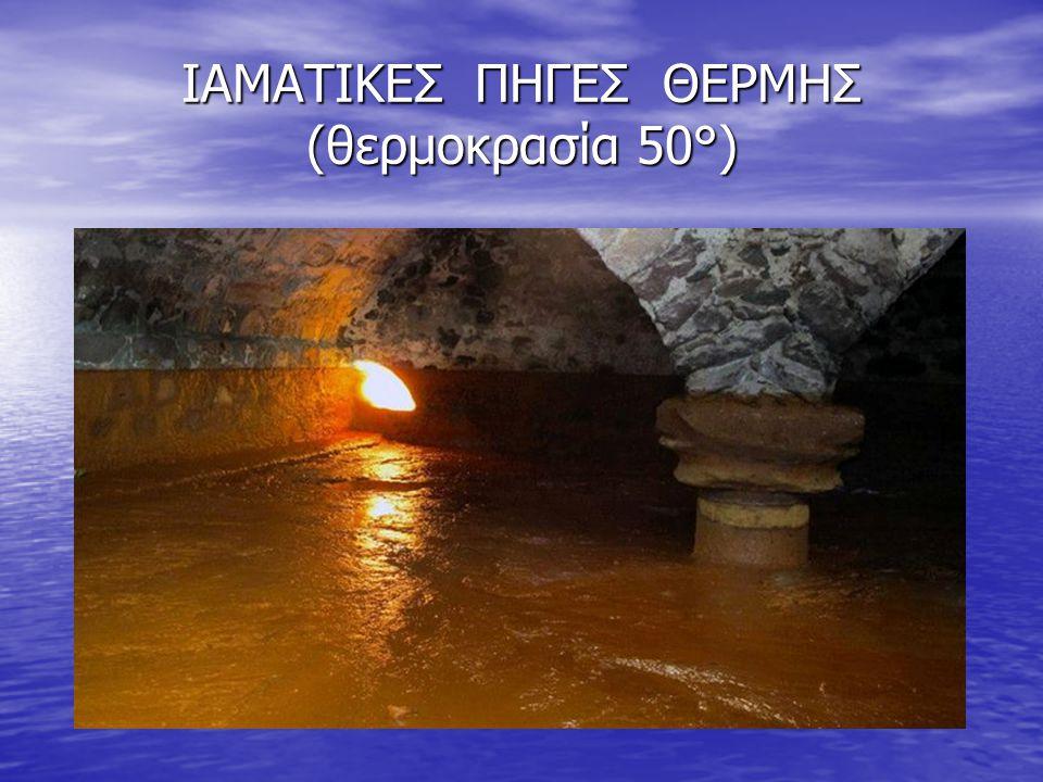 ΙΑΜΑΤΙΚΕΣ ΠΗΓΕΣ ΘΕΡΜΗΣ (θερμοκρασία 50°)