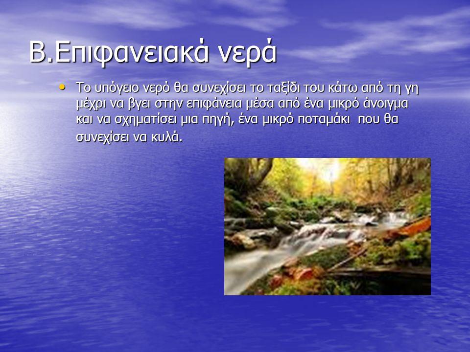Β.Επιφανειακά νερά