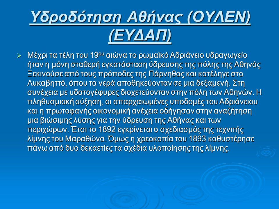Υδροδότηση Αθήνας (ΟΥΛΕΝ) (ΕΥΔΑΠ)