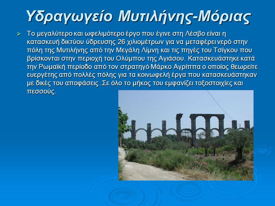 Υδραγωγείο Μυτιλήνης-Μόριας