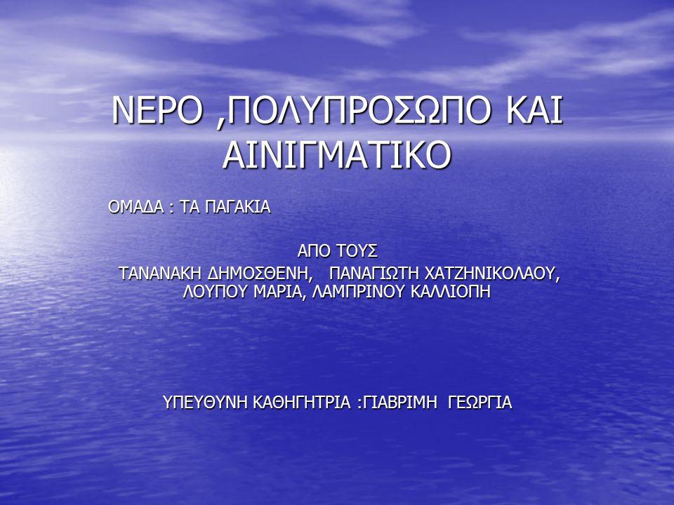 ΝΕΡΟ ,ΠΟΛΥΠΡΟΣΩΠΟ ΚΑΙ ΑΙΝΙΓΜΑΤΙΚΟ
