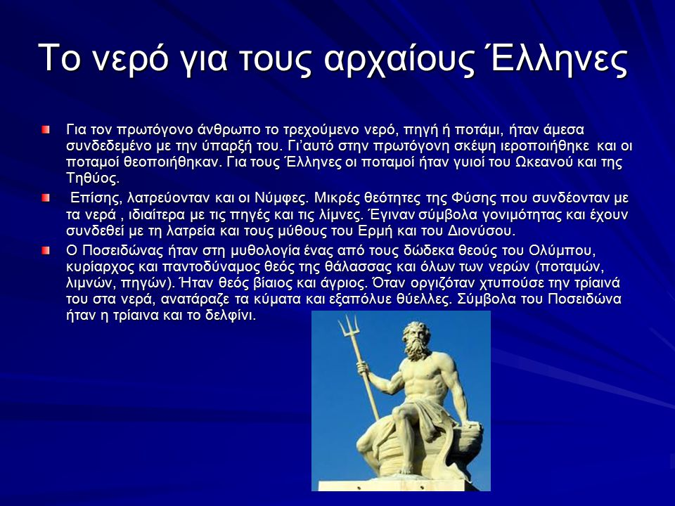 Το νερό για τους αρχαίους Έλληνες
