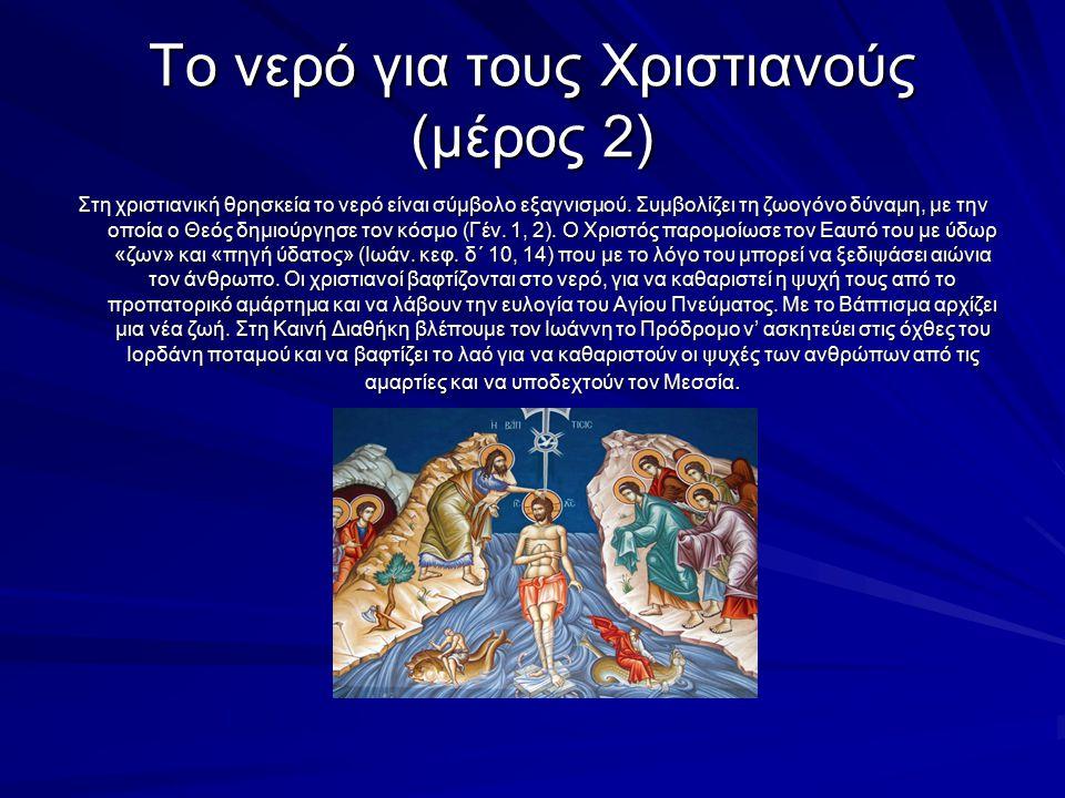 Το νερό για τους Χριστιανούς (μέρος 2)