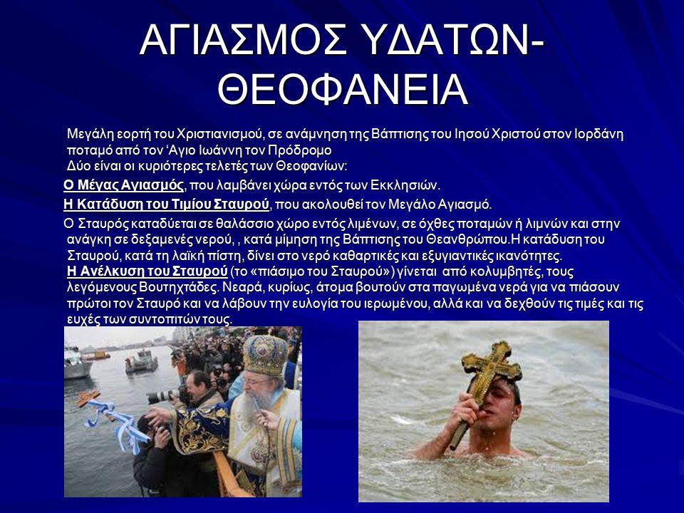ΑΓΙΑΣΜΟΣ ΥΔΑΤΩΝ-ΘΕΟΦΑΝΕΙΑ