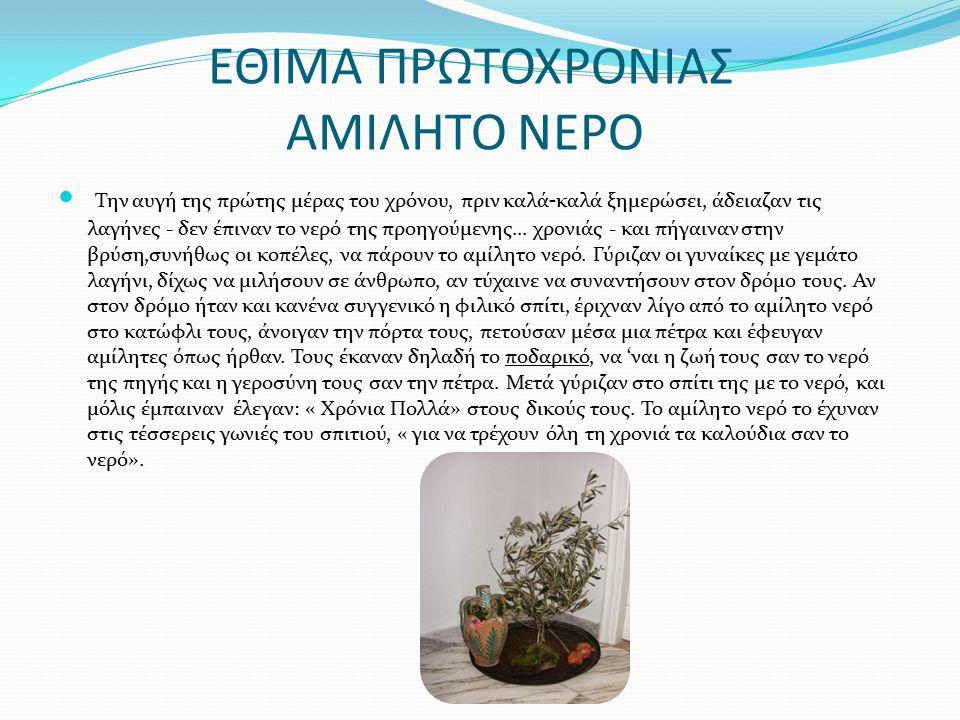 ΕΘΙΜΑ ΠΡΩΤΟΧΡΟΝΙΑΣ ΑΜΙΛΗΤΟ ΝΕΡΟ