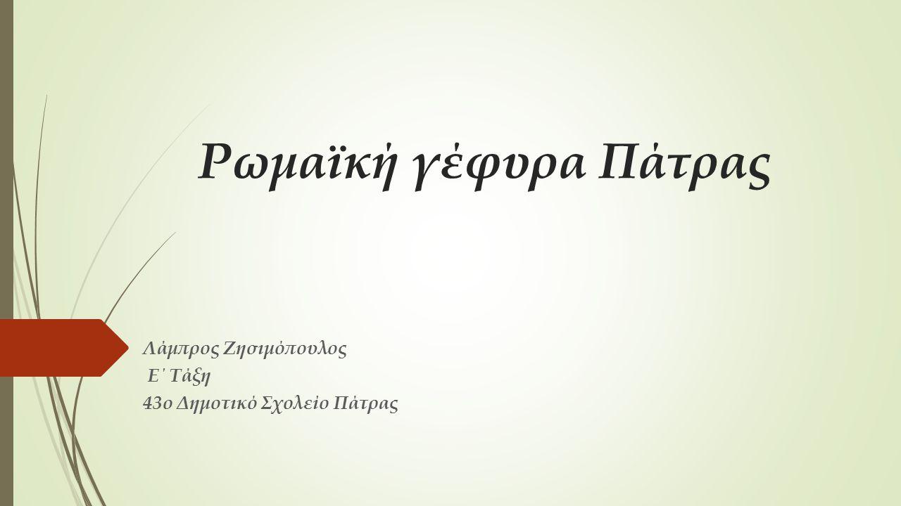 Λάμπρος Ζησιμόπουλος Ε΄ Τάξη 43ο Δημοτικό Σχολείο Πάτρας